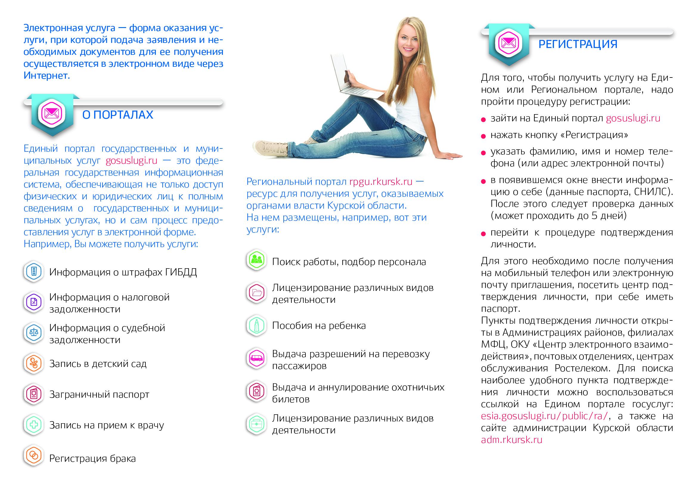 gosuslugi_buklet2